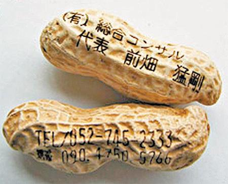 Carte de visite a cacahuete